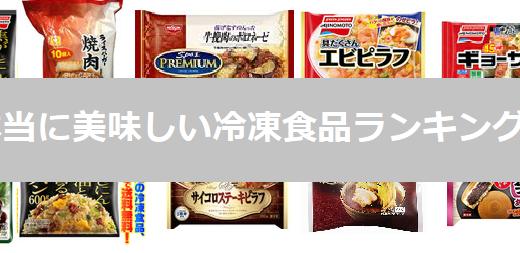 【2017】超美味しいおすすめ冷凍食品ランキングベスト25【チャーハン、パスタ、麺など】
