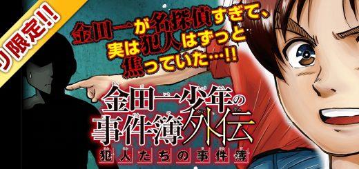 【無料アプリ】犯人視点で描かれる金田一少年の事件簿外伝が面白すぎる【スピンオフ】