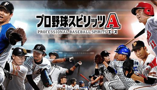 【プロスピA】プロ野球スピリッツAの評価・レビュー|現実のプロ野球との連動が面白い