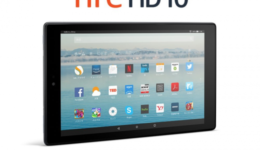 【最新】Fire HD 10|予約方法・発売日・価格・スペック【まとめ】