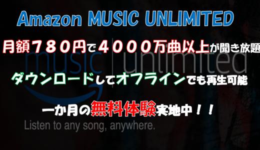 【Amazon music unlimited】おすすめ邦楽・アニソンや実際に使った感想・レビュー