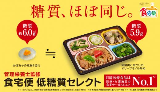 【2018年】一人暮らしやダイエットに最適な冷凍弁当!食宅配を実際に使ってみた感想・レビュー