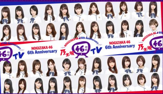 【速報】2018年3月23日より乃木坂46時間TVの放送が決定!!見れる動画サイトや内容を徹底まとめ
